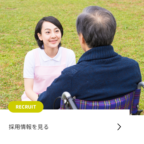 RECRUIT 採用情報を見る